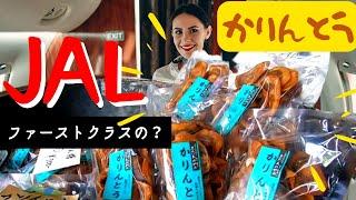 JALファーストクラスのかりんとう|機内食|さとし Satoshi