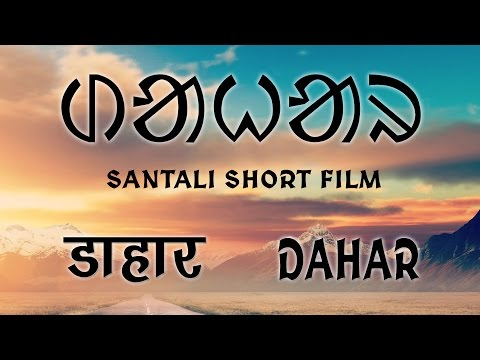 DAHAR (Santali Short Film) [with Hindi Subtitles]