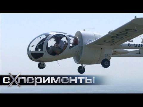 Необычные летательные аппараты. Фильм 2 ЕХперименты с Антоном Войцеховским