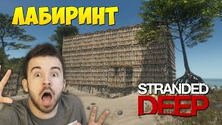 КАК ПОСТРОИТЬ ЛАБИРИНТ в Stranded Deep 23