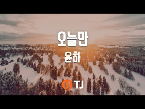 Today Only 오늘만_Younha 윤하_TJ노래방 (Karaoke/lyrics/romanization/KOREAN)