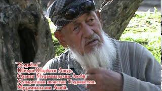 МАхмадали Аюби - Хочиён 0017