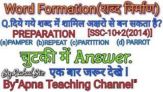 Word Formation tricks in hindi, sabd nirman reasoning tricks , By Apna teaching channel , By Rahul