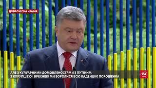 Українці мають не дозволити Зеленському продовжити політику обману і крадіжок, Доброчесна країна