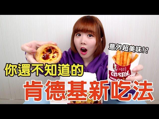 【Kiki】肯德基15種新吃法!觀眾激推這樣更好吃!?來Ki亂吃#2