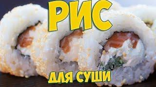 Рис для суши роллов в домашних условиях Правильный рецепт риса для суши How To Make Sushi