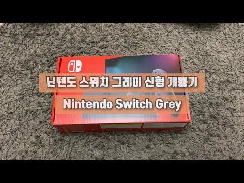 닌텐도 스위치 그레이 신형 개봉기(Nintendo Switch Grey)