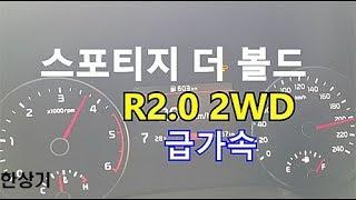 기아 스포티지 더 볼드 2.0 디젤 2WD 급가속 & 급제동(2019 Kia Sportage 2.0D Acceleration) - 2018.09.17