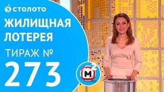 Столото представляет | Жилищная лотерея тираж №273 от 18.02.18