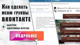 Как сделать меню группы ВКонтакте. Быстрая адаптивная верстка(Подписывайтесь на мой канал https://www.youtube.com/channel/UCR0xMTsotqw1eFOeJSrO5jw Из этого видео вы узнаете, как молниеносно свер..., 2016-04-26T12:59:38.000Z)