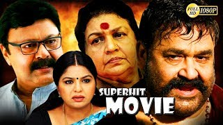 (Mohanlal)Super Hit Action Movies Thriller Full Movie Family Entertainer Movie Upload 1080 HD