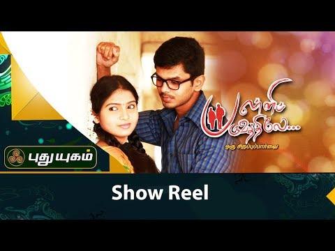 Palli Paruvathile Movie Team Interview In Showreel | 17/12/2017 | Puthuyugamtv