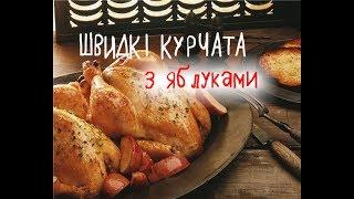 Готуємо легко і смачно ШВИДКІ КУРЧАТА З ЯБЛУКАМИ | Цыплята по-быстрому