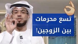 إجتنب تسع محرمات في علاقتك مع زوجتك وإياك أن تقع فيها الشيخ د. وسيم يوسف
