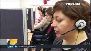 видео субсидия горячая линия номер телефона