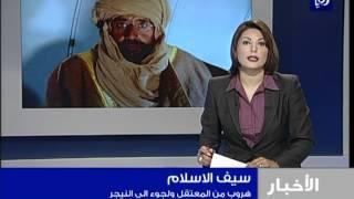 أنباء عن هروب سيف الإسلام نجل القذافي من معتقله | Roya