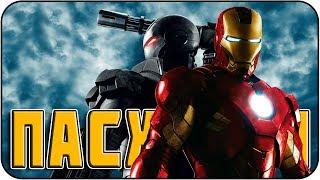 Железный человек 2 - Пасхалки / Iron Man 2 [Easter Eggs]