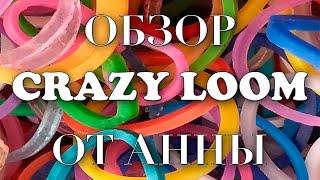 Обзор Crazy Loom, Rainbow Loom bands - цветные резиночки для плетения от Анны