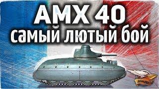 aMX 40 - Этот танк просто дичь - Мировой рекорд WN8 за одну катку