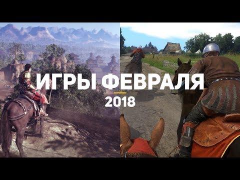 10 самых ожидаемых игр февраля 2018