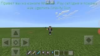 Как сделать Gravity Gun в Minecraft без модов