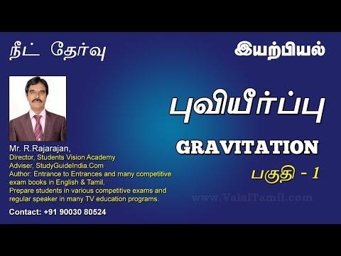 Gravitation, Gravity, NEET | புவியீர்ப்பு, ஈர்ப்பு விசை, புவிஈர்ப்பு விசை | நீட், இயற்பியல்