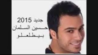 قوم هلي بينا حسين السلمان