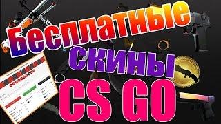 Как получить халявные (БЕСПЛАТНЫЕ) вещи в Steam / CS:GO / Dota 2 (ДОКАЗАНО)