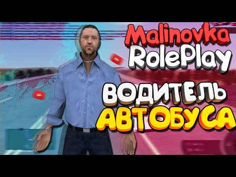 РАБОТА ВОДИТЕЛЯ АВТОБУСА НА MALINOVKA RP.СТОИТ ЛИ РАБОТАТЬ?!