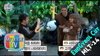 [My Little Television] 마이 리틀 텔레비전 - Lee Eun kyul, surprised to a snake 20151107