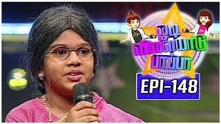 Odi Vilayadu Pappa Season 5 21-04-2017 – Kalaignar tv Show 21-04-17 Episode 148