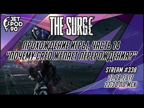 """Стрим по игре """"THE SURGE"""" от Deck13 и Focus Home Interactive. Прохождение от JetPOD90, часть 14."""