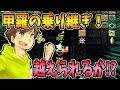 【激ムズスーパーマリオメーカー#458】魅せろ!甲羅の乗り継ぎコース!【Super Mario Maker】ゆっくり実況プレイ