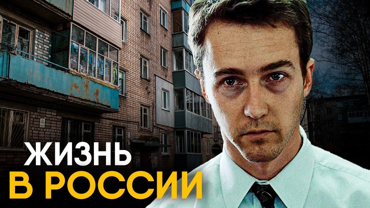 Что, если бы вы стали русским на один день?