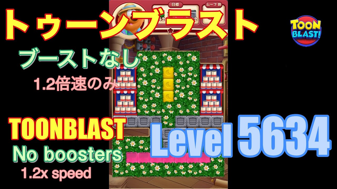 Download トゥーンブラスト 5634 ブーストなし toonblast No boosters