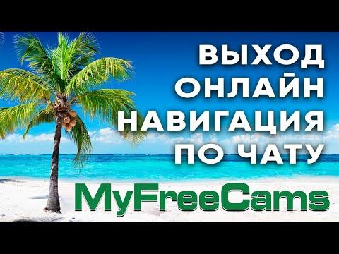 MyFreeCams Инструкция Как Выйти Онлайн и Навигация по Чату!