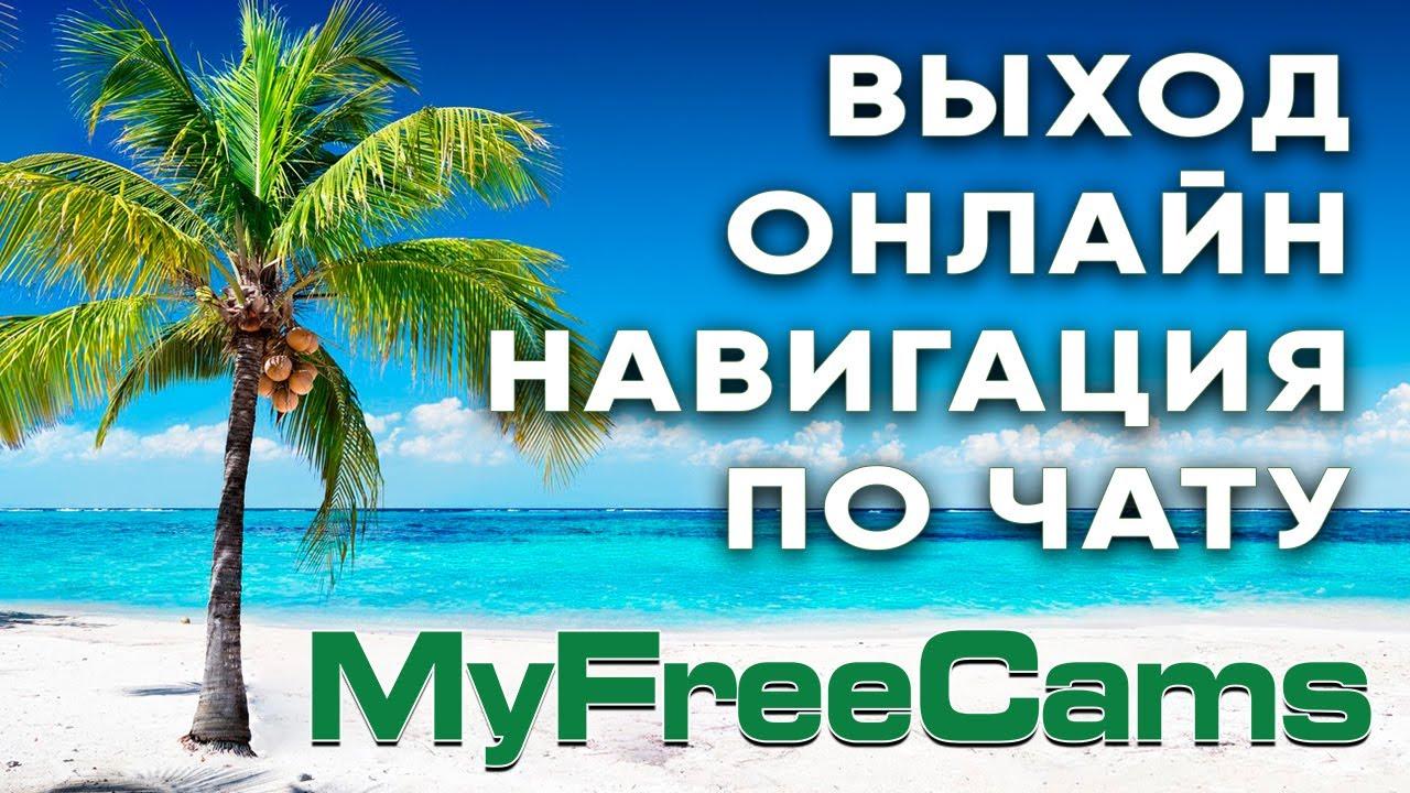 Myfreecams Online