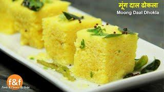 Soft & Spongy ढोकला बनाये नयी रेसिपी से वो भी मूंग दाल से - Spongy Moong Daal Dhokla Recipe