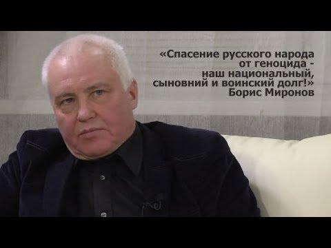 Борис Миронов о