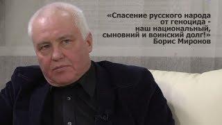 Борис Миронов о выборах президента 2018 года
