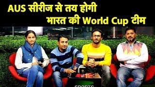 Aaj ka Agenda: ऑस्ट्रेलिया सीरीज में पता चलेगा World Cup की दौड़ में कौन है आगे | Sports Tak
