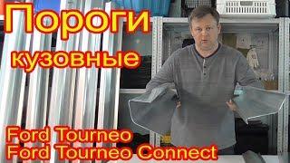 видео Connect Ремонт Форд Коннект в Москве