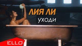 Лия Ли - Уходи