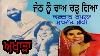 Jeth nu chaa chad giya Kartar Ramla Sukhwant Sukhi akhada