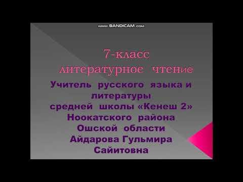 """В.Осеева """"Динка"""" 2 урок"""