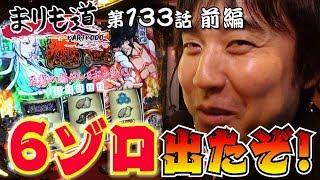 パチスロ【まりも道】第133話 盗忍!剛衛門 前編