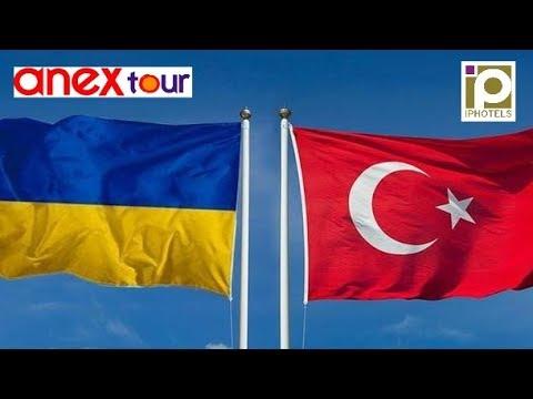 ANEX Tour и IP Hotels: Украина и Турция - туристическая статистика и обзоры отелей