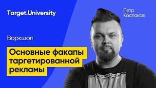"""Воркшоп """"Основные факапы таргетированной рекламы в Facebook в Рунете"""""""