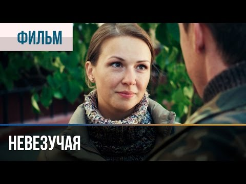 ▶️ Невезучая - Мелодрама   Фильмы и сериалы - Русские мелодрамы