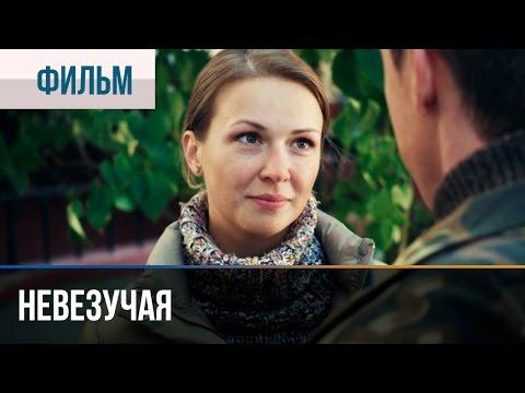 Невезучая - Мелодрама | Фильмы и сериалы - Русские мелодрамы
